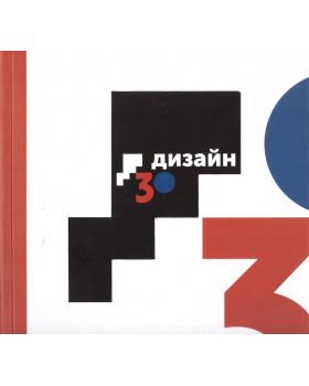 Дизайн 30. 30 лет крымскому дизайну