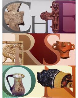Наследие византийского Херсона