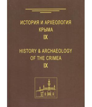 История и археология Крыма. Выпуск IX. Сборник статей