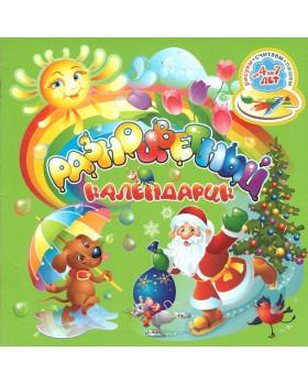 Разноцветный календарик. Раскраска с загадками