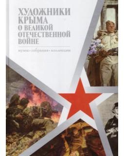 Художники Крыма о Великой Отечественной войне