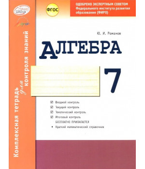 Алгебра. 7 класс: комплексная тетрадь для контроля знаний