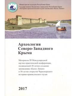 Археология Северо-Западного Крыма