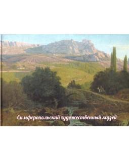 Симферопольский художественный музей. Альбом