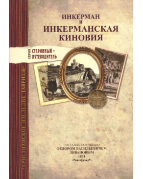 Инкерман и Инкерманская киновия в Крыму, что близ Севастополя