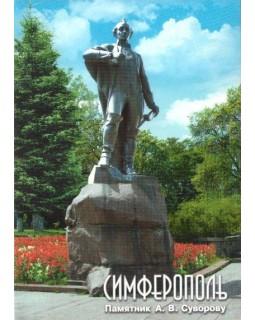 Симферополь. Памятник А.В. Суворову. Открытка