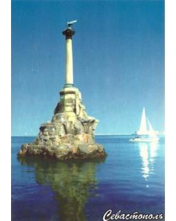 Севастополь. Памятник затонувшим кораблям. Открытка