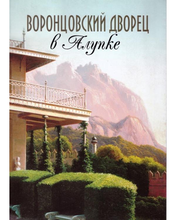 Воронцовский дворец в Алупке