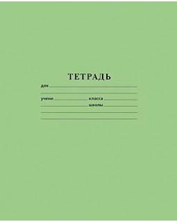 Тетрадь. Зеленая, 12 листов, линия