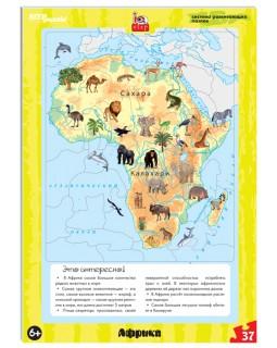 Развивающий пазл Африка (большие) (IQ step)
