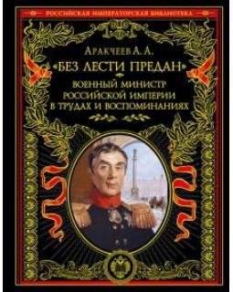 """""""Без лести предан"""". Военный министр Российской империи в трудах и воспоминаниях"""