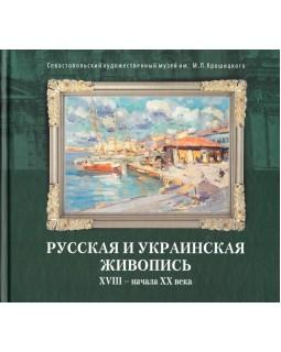 Русская и украинская живопись XVIII - начала ХХ века