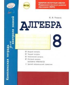 Алгебра. 8 класс: комплексная тетрадь для контроля знаний