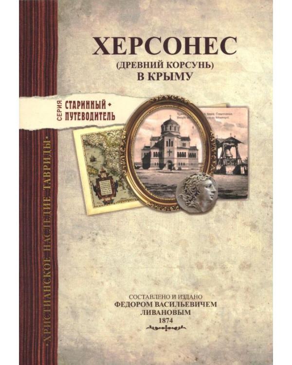 Херсонес (Древний Корсунь) в Крыму с открытым в нем ныне первоклассным монастырем Святого Владимира