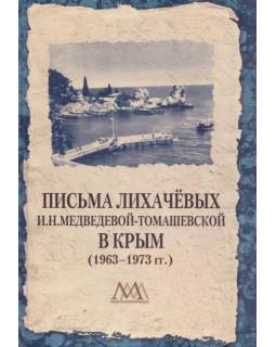 Письма Лихачевых И.Н. Медведевой-Томашевской в Крым (1963-1973)