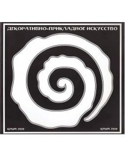 Декоративно-прикладное искусство. Крым 2010