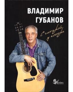 С гитарой у костра: песни и рассказы