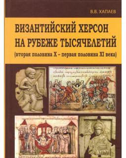Византийский Херсон на рубеже тысячелетий. Вторая половина X - первая половина XI века