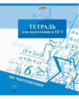 """Тетрадь для подготовки к ЕГЭ """"Математика"""" (48 листов, А5, клетка)"""