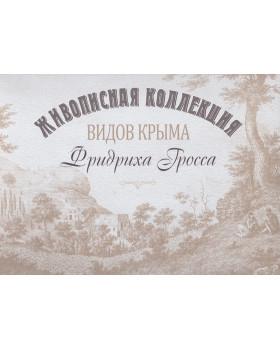 Живописная коллекция видов Крыма Фридриха Гросса