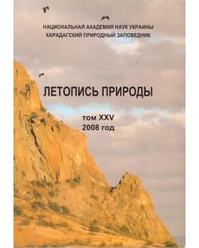 Летопись природы. Том XXV
