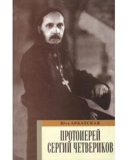Протоиерей Сергий Четвериков