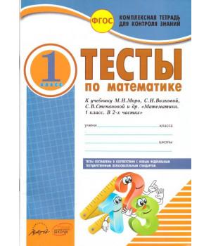 Тесты по математике. 1 класс
