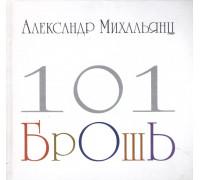 Александр Михальянц. 101 брошь. Альбом