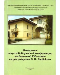Материалы искусствоведческой конференции, посвященной 130-летию со дня рождения В.К. Яновского
