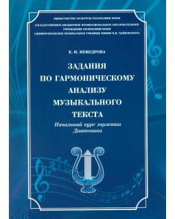 Задания по гармоническому анализу музыкального текста. Начальный курс гармонии. Диатоника