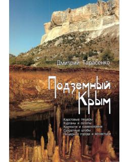 Подземный Крым