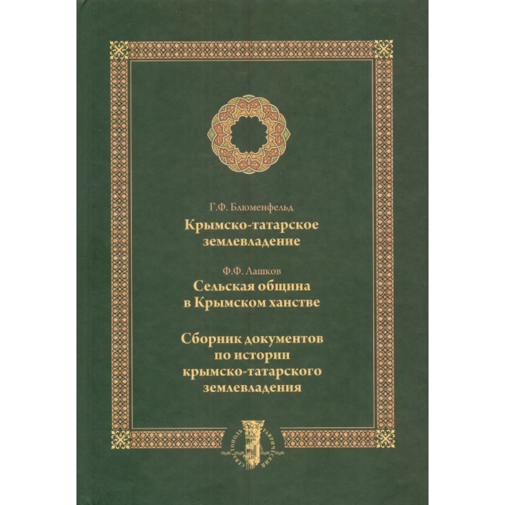 Крымско-татарское землевладение; Сельская община в Крымском ханстве