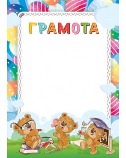Грамота детская A4, ArtSpace, мелованный картон