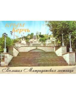 Крым. Керчь. Большая Митридатская лестница. Открытка