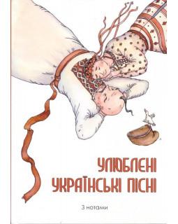 Улюбленi українськi пiснi
