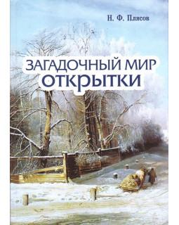 Загадочный мир открытки