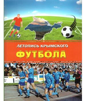 Летопись крымского футбола