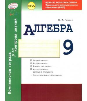 Алгебра. 9 класс: комплексная тетрадь для контроля знаний