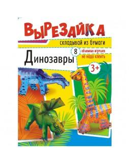 """Вырезалка Лис """"Динозавры"""", A4, 16стр."""