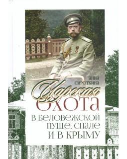 Царская охота в Беловежской пуще, Спале и в Крыму