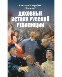 Духовные истоки русской революции