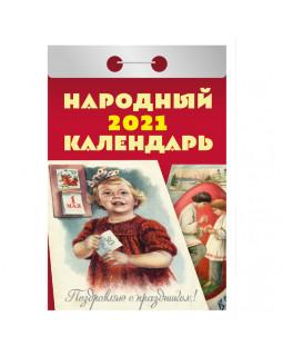 """Календарь отрывной """"Народный"""" 2021"""