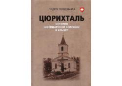 Цюрихталь - история швейцарской колонии в Крыму