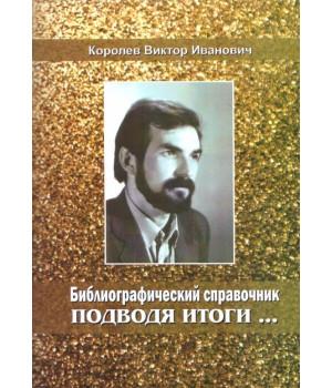 Подводя итоги… Библиографический справочник