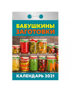 """Календарь отрывной """"Бабушкины заготовки"""" 2021"""