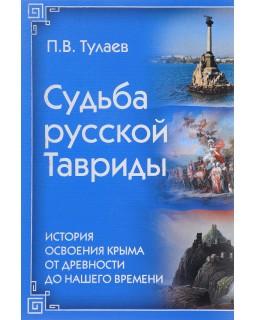 Судьба Русской Тавриды. История освоения Крыма от древности до нашего времени