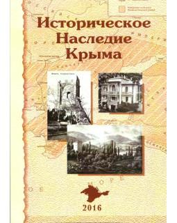 Историческое наследие Крыма 2016