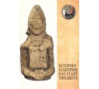 Историко-культурное наследие Тарханкута: новые тенденции развития, новые возможности