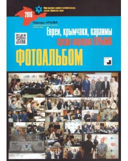 Евреи, крымчаки, караимы среди народов Крыма. Фотоальбом