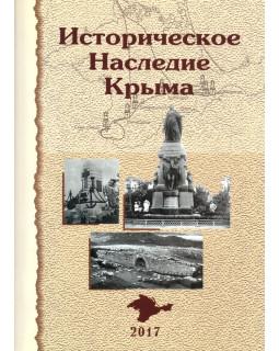 Историческое наследие Крыма 2017